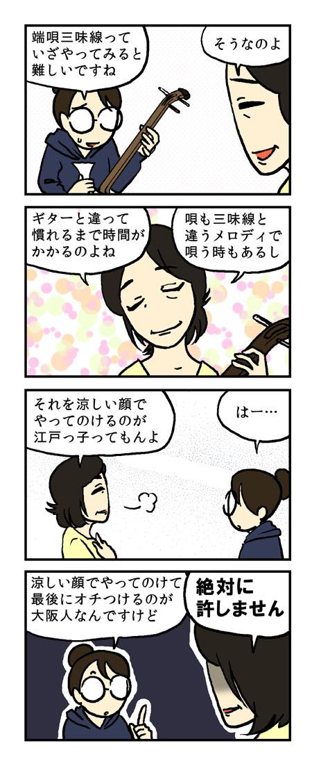 江戸と大阪