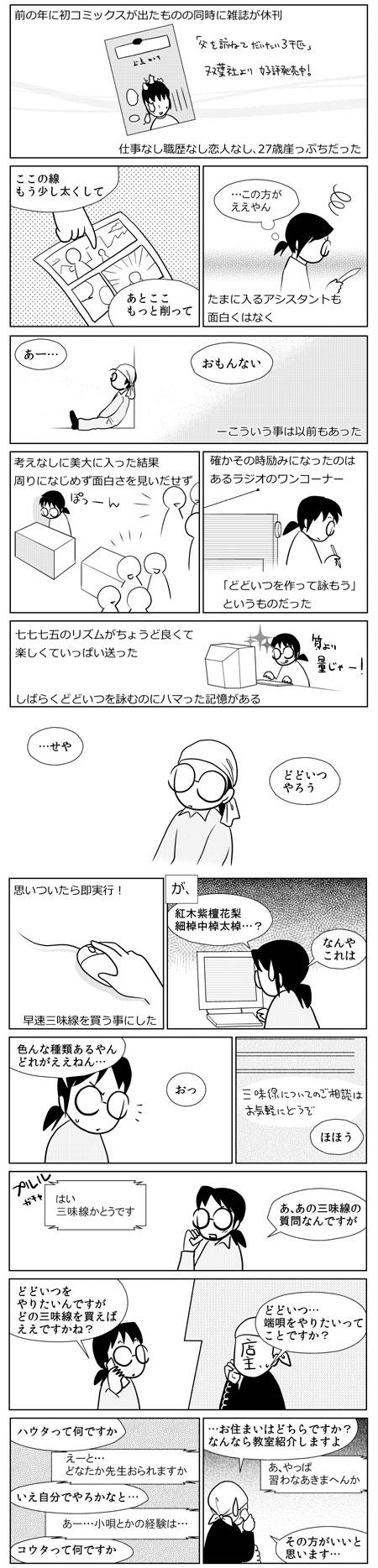 体験太字2